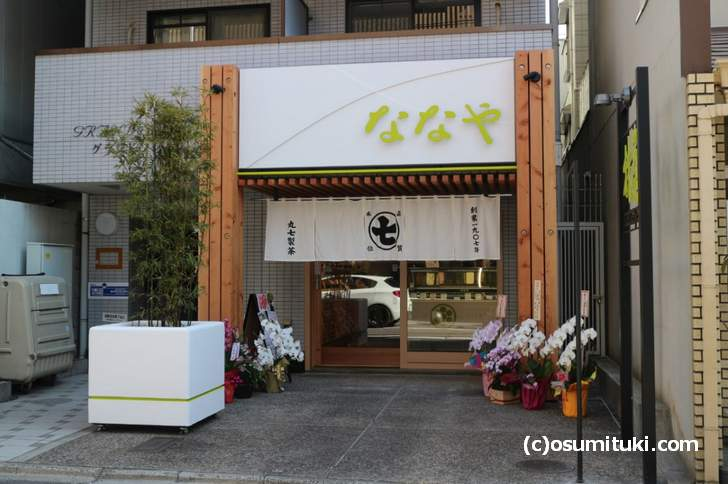 ななや京都三条店(京都市中京区油屋町)