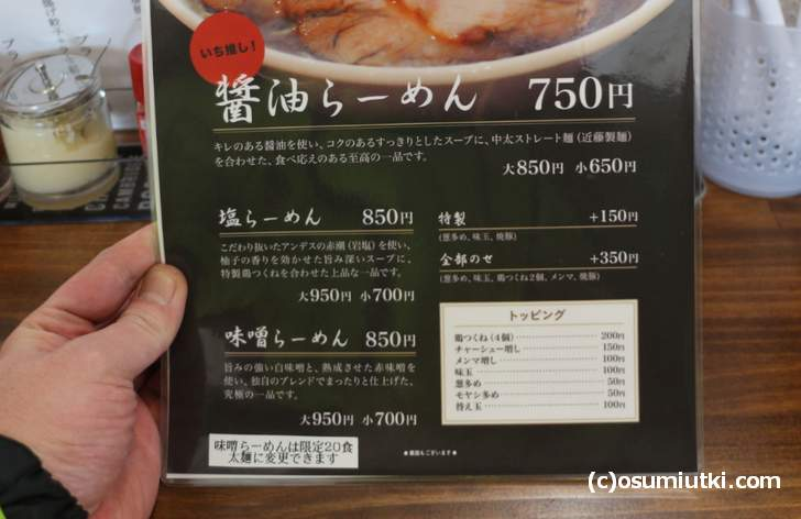 ラーメンは750円です