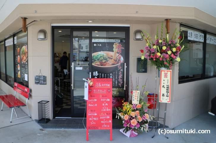 2018年2月5日に新店オープンした「処 丸昌」