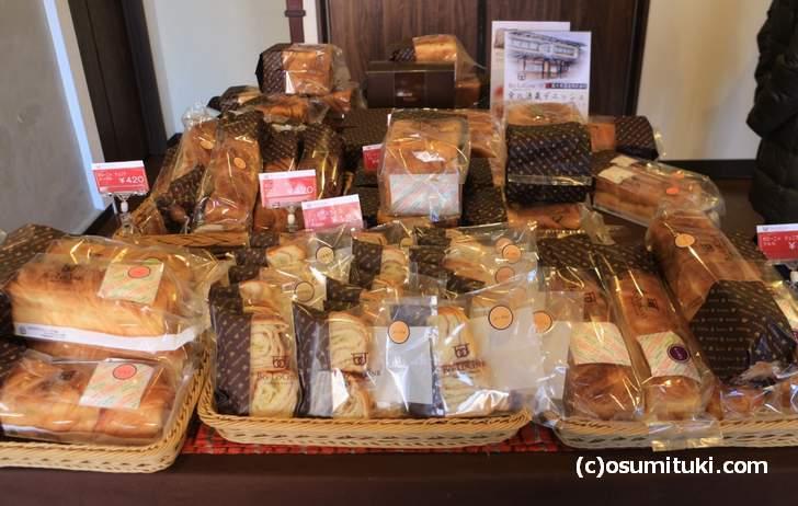 ボローニャ&ミキヤ(京都からと)のデニッシュ食パン