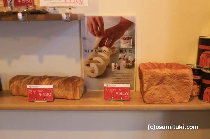 デニッシュ食パンの値段は1.5斤で840円からです