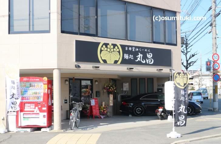 京都・十条にラーメン店「丸昌」
