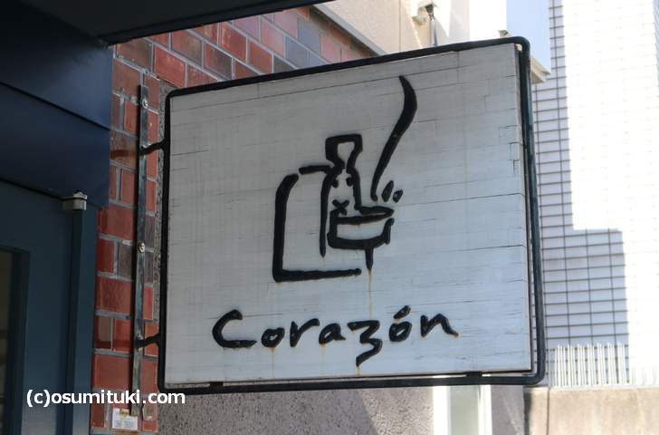 カフェ デ コラソンは東京の有名店「珈琲屋バッハ」で修業されたオーナーのお店です