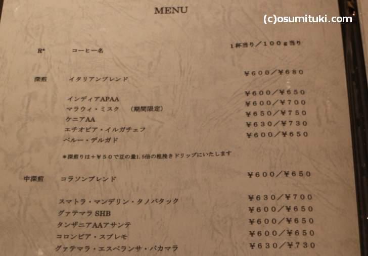 産地と銘柄が書かれているメニュー、値段は600円程度から