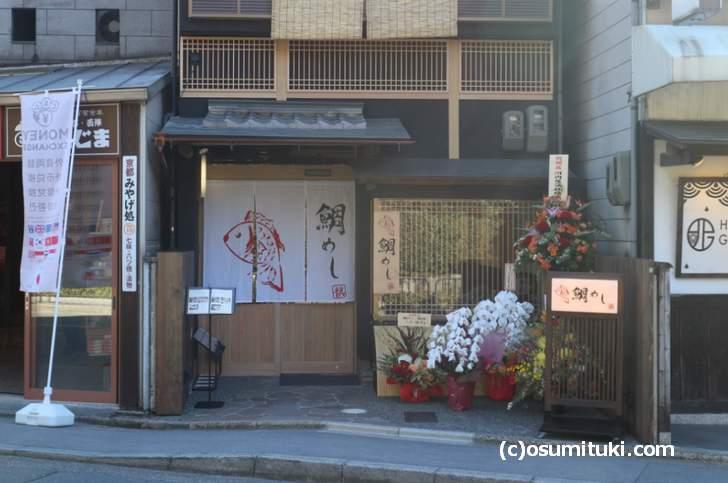 鯛めし 槇 金閣寺店 2018年2月7日 新店オープン