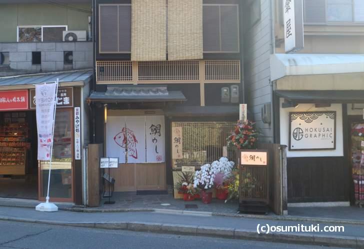 鯛めし 槇 金閣寺店