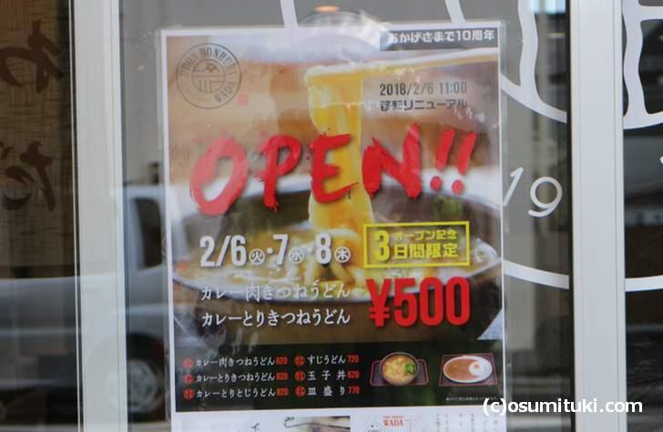 「カレー肉きつねうどん」と「カレーとりきつねうどん」が500円の割引価格
