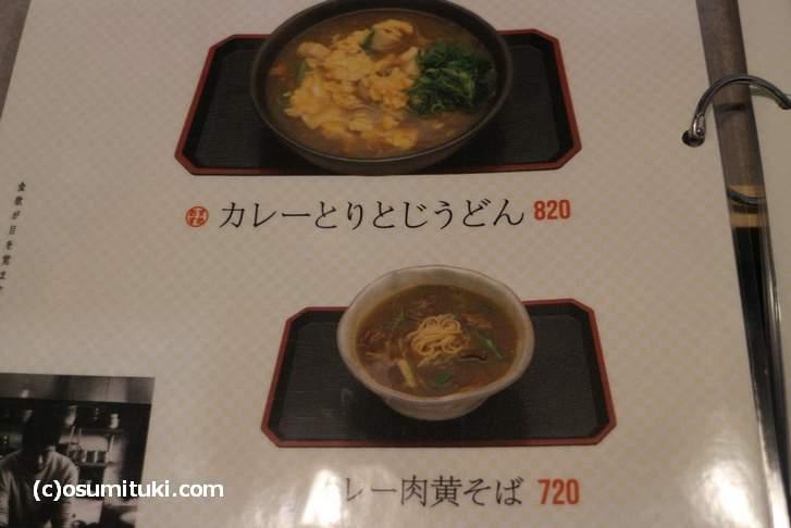 新店舗では、価格は20円~50円程度値上げされていました
