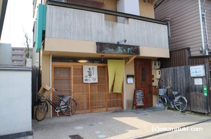 京都市右京区山ノ内にある定食屋「ごはん おくだ」
