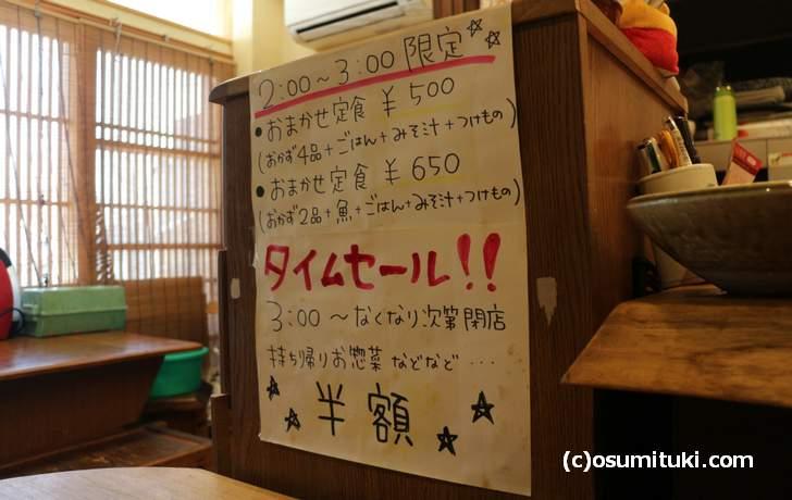 14時~15時までは500円の「おまかせ定食」