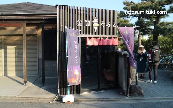 京都・金閣そふと への行き方(アクセス方法)※旧店舗です。2018年3月27日に近くに移転しています