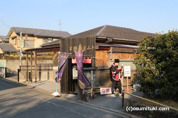 京都・金閣そふと へ行って来ました