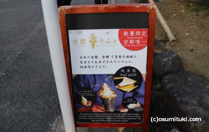 数量限定・京都唯一という「金閣ソフトクリーム」