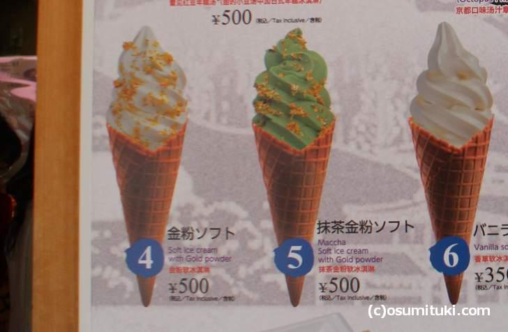 やまざき庵 金粉ソフトの値段は500円
