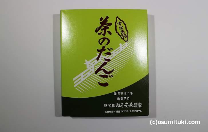 江戸時代から続く茶商で売られている「宇治名物 茶だんご」