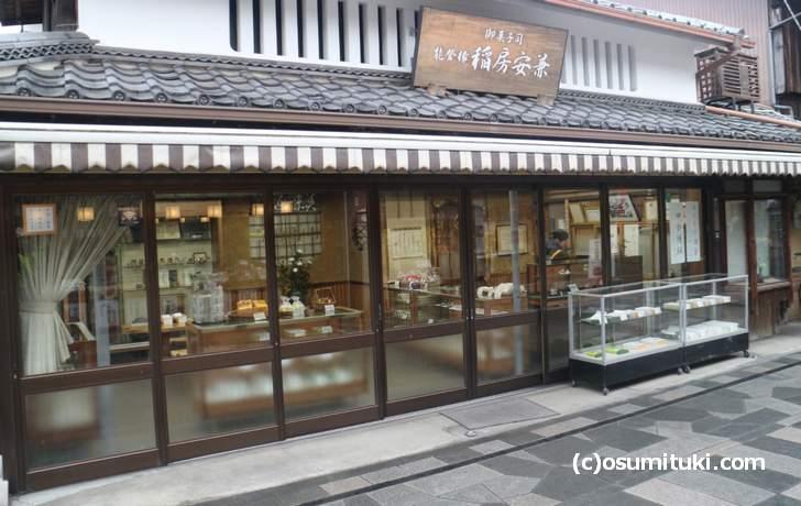 御菓子司 稲房安兼(いなふさやすかね)