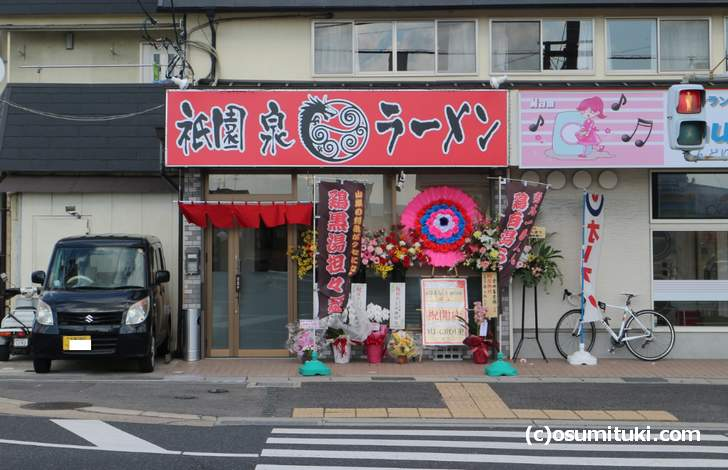 祇園 泉 久御山店 新店オープン
