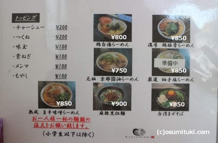祇園 泉 久御山店 ラーメンは750円~900円