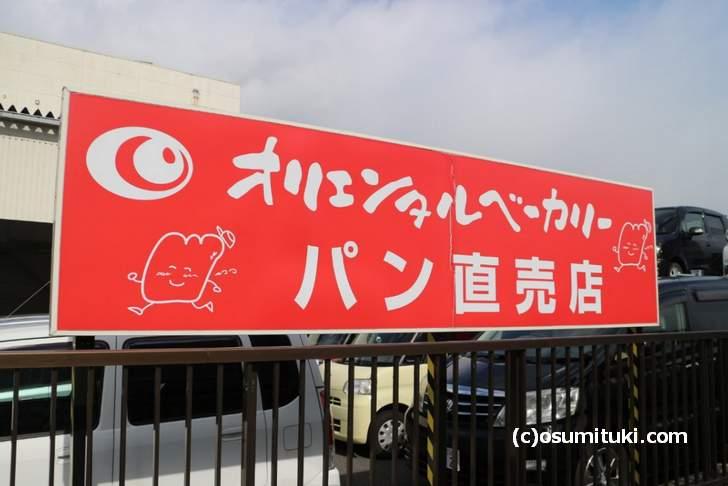 京都にあるパン工場のパン直売所「オリエンタルベーカリー」
