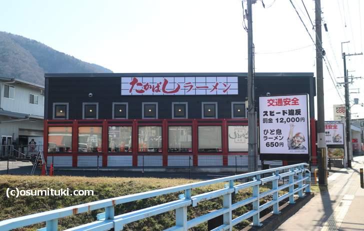 たかばしラーメン京都東インター店(オープン前)