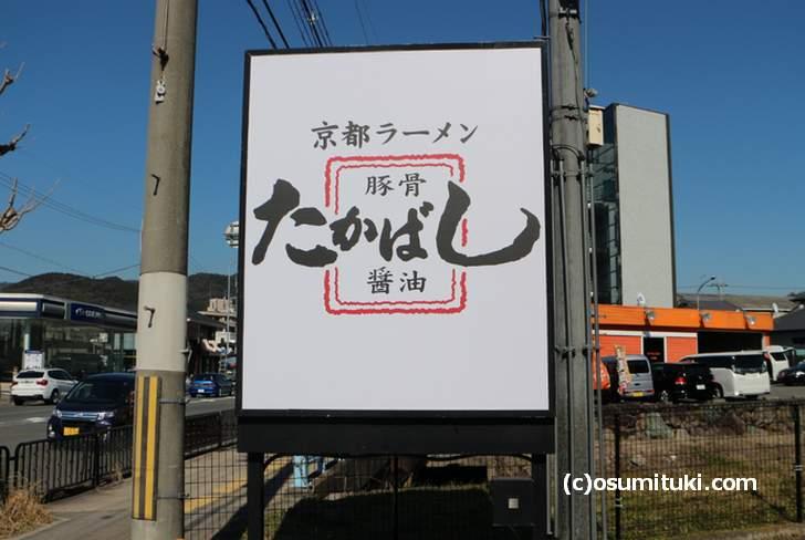 ラーメンたかばし 京都東インター店