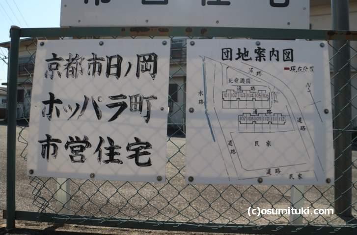京都市日ノ岡ホッパラ町 市営住宅 と書かれています