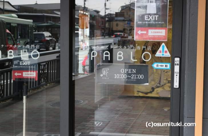 大阪で人気「焼きたてチーズタルト専門店 PABLO」へ行って来ました