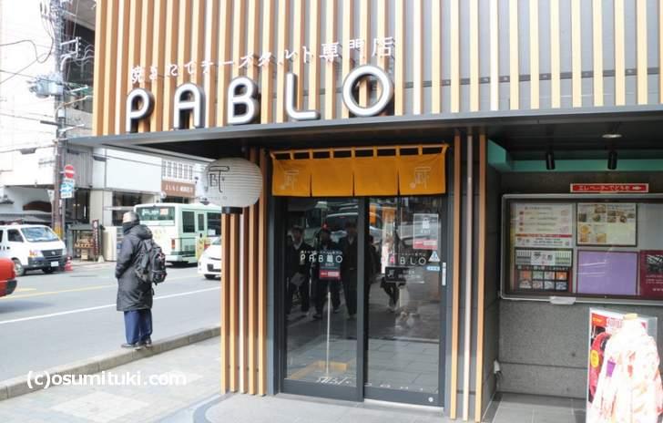 焼きたてチーズタルト専門店PABLO 京都八坂神社前店