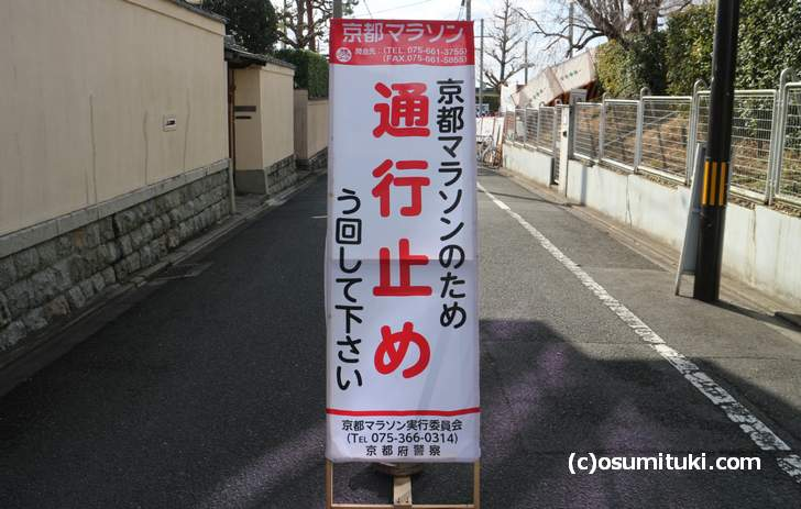 京都マラソン2018 当日は通行止めの道が多いです