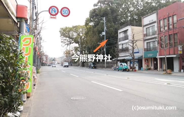 東山区の今熊野に到着、さてお店はどこだ?