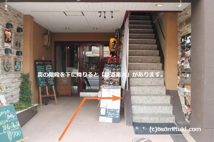 麺道楽大さんはビルの地下一階にあります