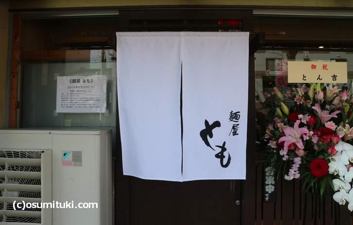 叡電「元田中駅」前にラーメン店が新店オープン(2018年2月20日)