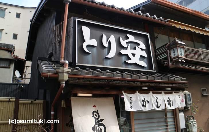 地元で一番有名な親子丼の店「とり安」
