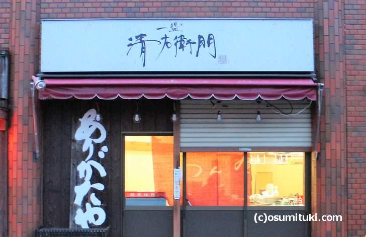 一盌 清右衛門(いちわん せいえもん)新たなラーメン店が京都に爆誕