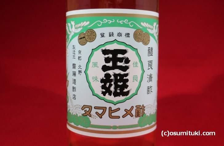 幻の酢とも言われた「玉姫酢(タマヒメ酢)」を入手