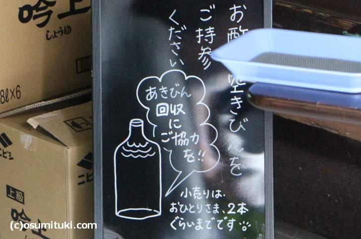 使った空き瓶は持参してまた酢を詰めてもらうこともできます
