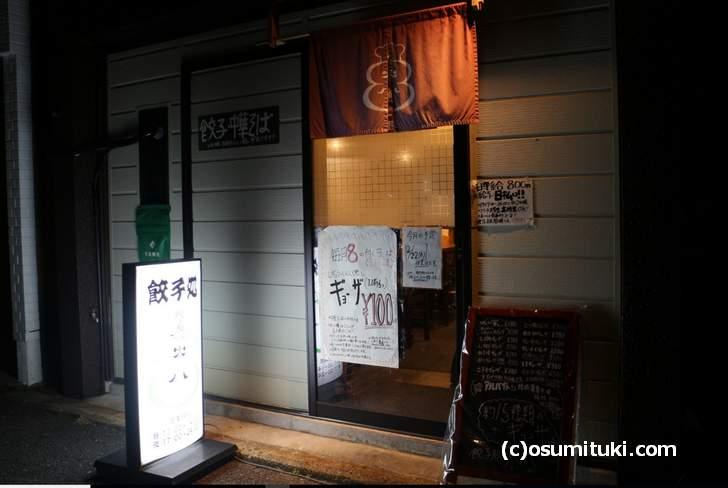 京都・西ノ京円町にある「餃子処・太八」
