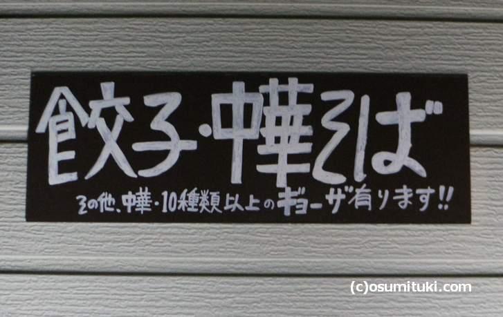 餃子・中華そば と書かれています