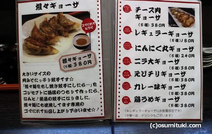 餃子メニュー、値段が180円と380円で統一されていました
