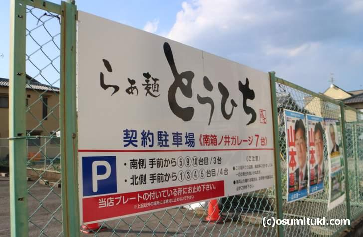 駐車できるスペースは「1,3,4,5,9,10」の場所