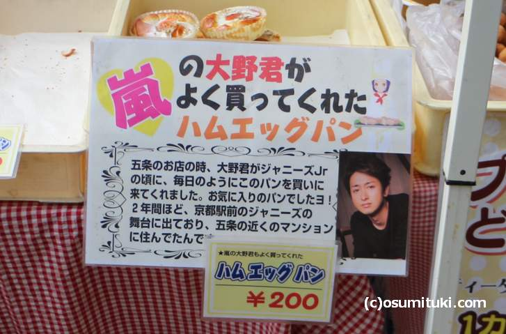 嵐の大野智さんがよく食べた「ハムエッグパン」値段は200円