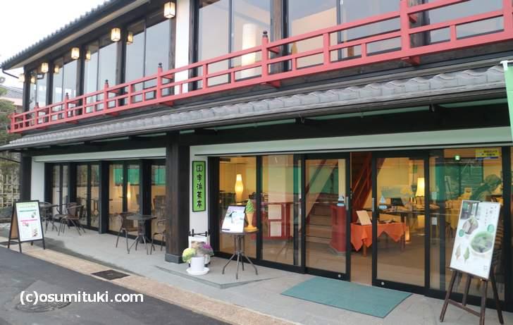 福寿園 宇治喫茶館 はスタバの奥の道から川沿いに入るとあります