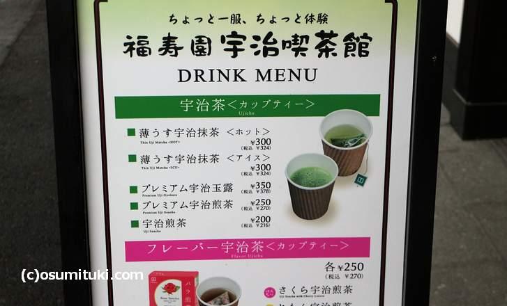 福寿園 宇治喫茶館 メニューと値段