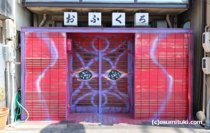 京都市南区のミステリーゾーン「おふくろ」