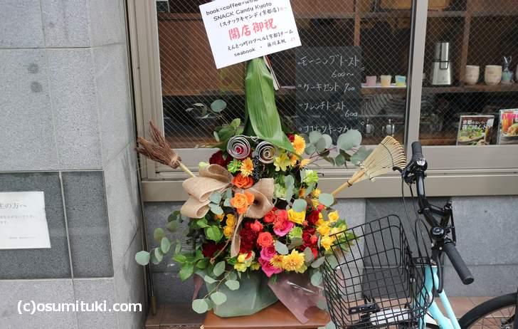 絵本『えんとつ町のプペル』の主人公「プペル」を模したお祝いの花