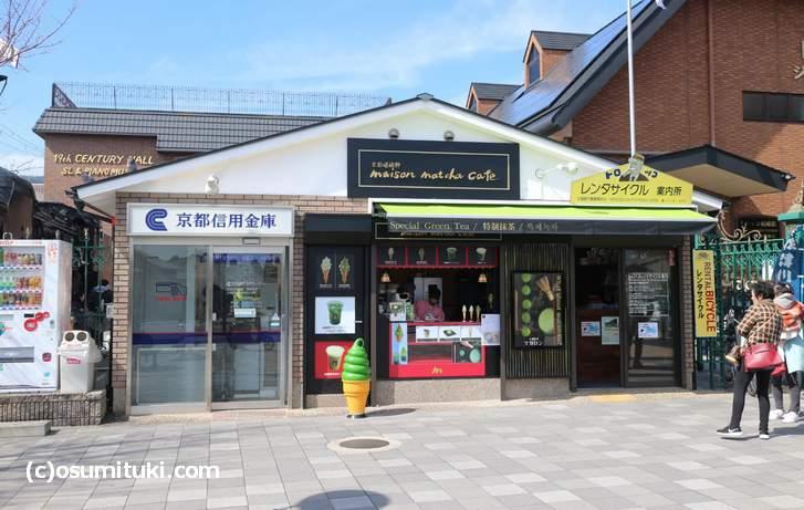 京都嵯峨野maisonmatcha cafe(メイソンマッチャカフェ)
