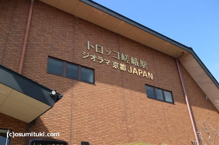 京都嵯峨野 京まつりは「トロッコ嵯峨駅店」と「トロッコ亀岡駅店」があります