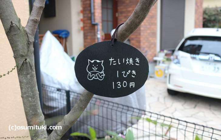 閉店時には小さい表札があるだけです(京都・嵐山 たい焼き neco. )