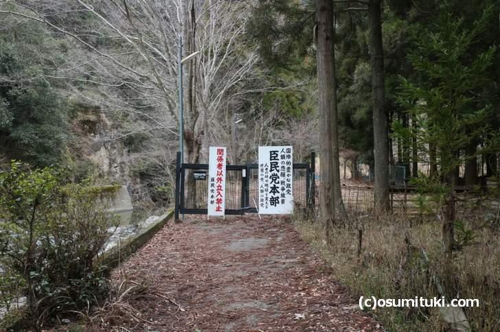 京都の山奥に政治結社がある