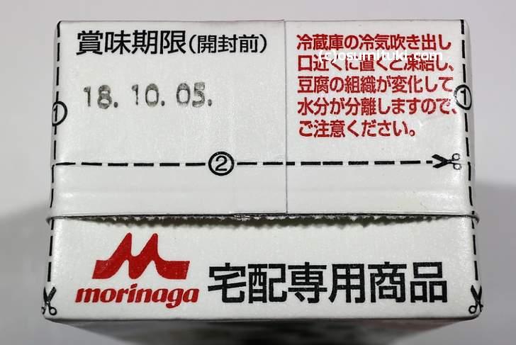 宅配専用商品「森永絹ごしとうふ」